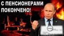 Путин отправил в деревянный макинтош миллионы людей   Pravda GlazaRezhet