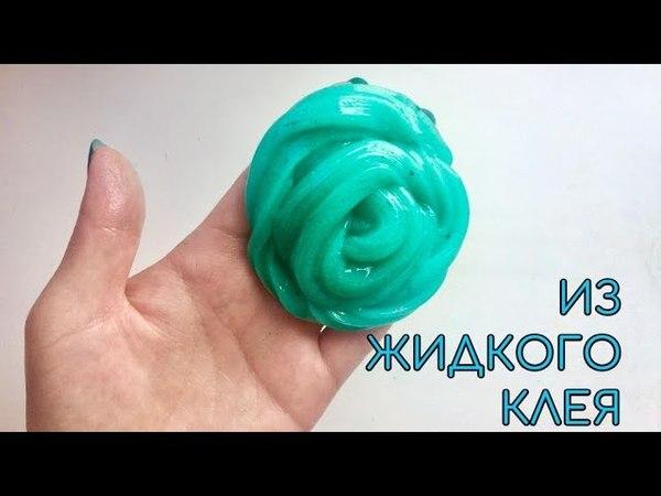 ЛИЗУН ИЗ ЖИДКОГО КЛЕЯ И ТУАЛЕТНОЙ ВОДЫ / slime from liquid glue / Арай Назарова