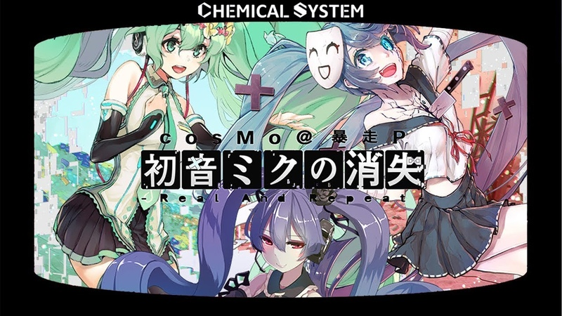 [crossfade] 初音ミクの消失-Real And Repeat- cosMo@暴走P[Comic Market 94]