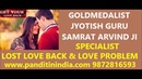 Punjab Jyotishi Love Marriage Specialist Lost Love Back Kundli Astrologer Husband wife DIspute