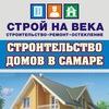 Проектирование и строительство домов | НА ВЕКА