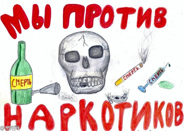 Преступление наркотики алкоголизм