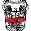 Стритлифтинг в Республике Саха (Якутии)