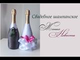 Свадебное шампанское Жених Невеста декор лентами мастер класссвадебное шампанское.