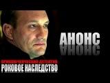 Роковое наследство / Параллельная жизнь (2014) Анонс сериала