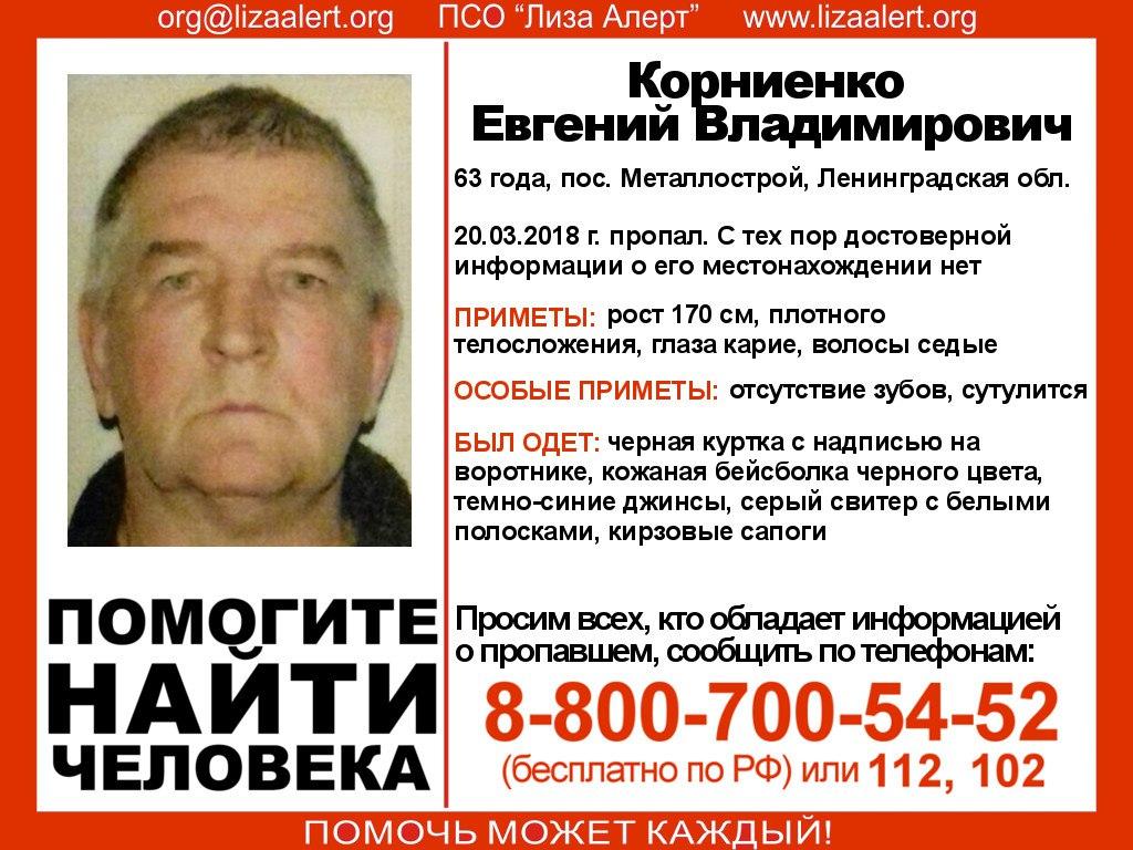 Корниенко Евгений Владимирович - житель Металлостроя.