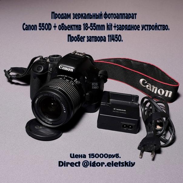 Зеркальный фотоаппарат Сanon 550D