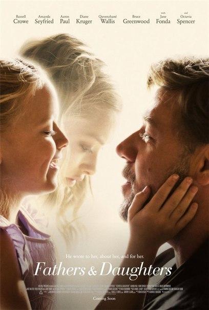 Отцы и дочери (2015)