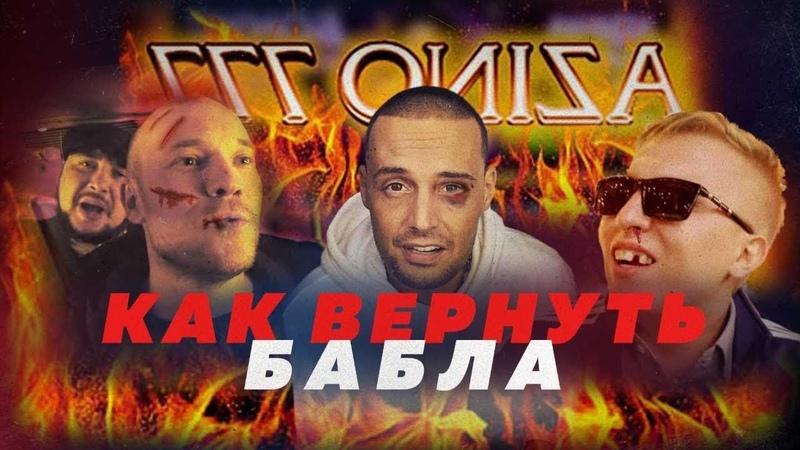 АЗИНО 777: НАЛОГОВИКИ ЗА РАДИКАЛЬНОЕ РЕШЕНИЕ Алексей Казаков