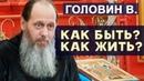 Как Жить в наше время Головин Владимир