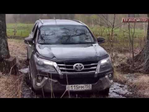 Toyota Fortuner на шинах BFGoodrich на асфальте и в грязи