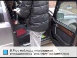 В Рузе поймали мошенников установивших скиммер на банкомат