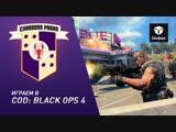 «Сливовая Ракия»: Святослав Бочаров и Рустам Касумов играют в CoD: Black Ops 4