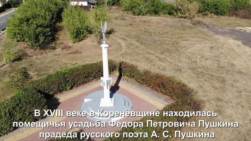 Конкурсный ролик 16 с Кореневщино Добровского района