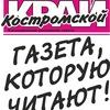 "Газета ""Костромской Край"""