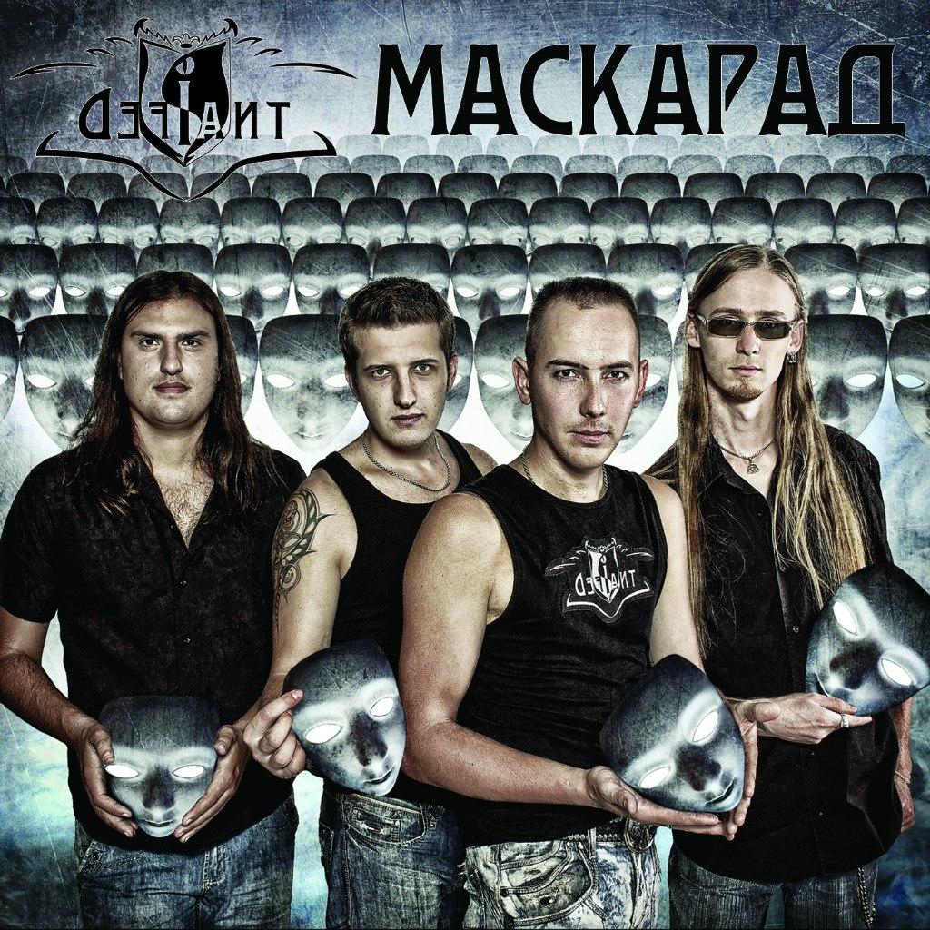 2012 - Маскарад [LP] (Masquerade [LP])
