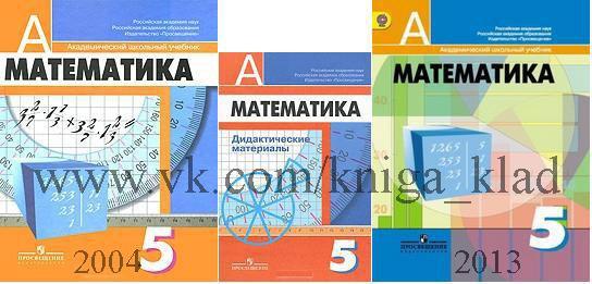 решебник по математике шарыгин дорофеев 5 класс