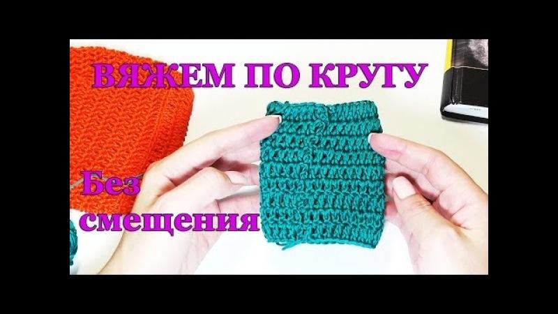 Круговое вязание без смещения - ВЯЖЕМ КРЮЧКОМ