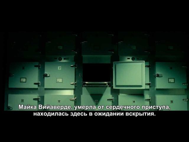 Tráiler - El Cuerpo/The Body/Тело (2012) - with russian subtitles