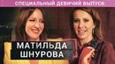 Первое интервью Матильды после развода с Сергеем Шнуровым ОСТОРОЖНО, СОБЧАК