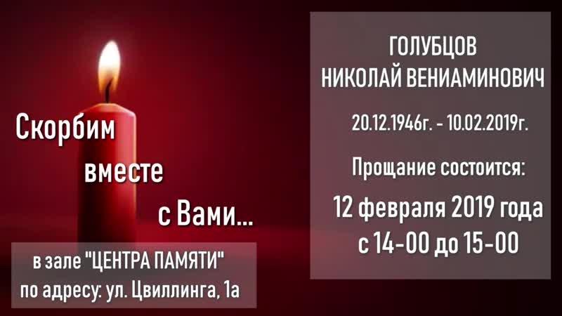 Прощание с Голубцовым Николаем Вениаминовичем