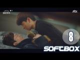 [Озвучка SOFTBOX] Смех в Вайкики 08 серия