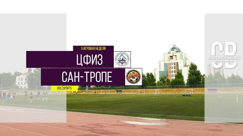 Общегородской турнир OLE в формате 8х8 XII сезон ЦФиЗ Сан Тропе