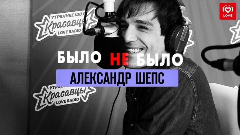 БылоНеБыло Александр Шепс