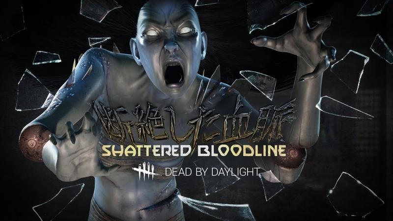 Dead by Daylight | Shattered Bloodline — Релизный трейлер