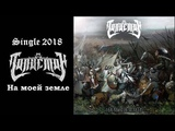 Талисман - На моей земле (2018) (Melodic HeavyPower Metal)