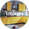 """Кухни Уфа, кухни на заказ Уфа. """"Ре-Форма"""" МЕБЕЛЬ"""