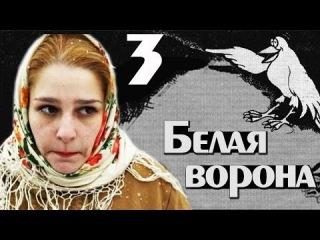 Белая ворона (3 серия) Фильм Сериал Мелодрама