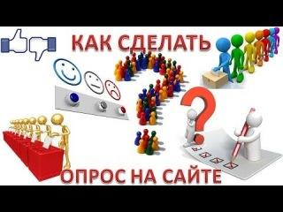 Как сделать опрос, голосование на сайте. Плагин для опроса на сайте, настройка, русификация