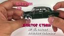 Советские модели Доктора Стики 1 Копейка А9