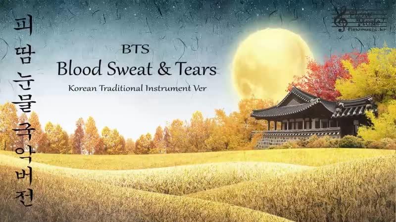 BTS - 피 땀 눈물 (Blood Sweat Tears) 국악 버전 (Korean Traditional Instrument Ver)