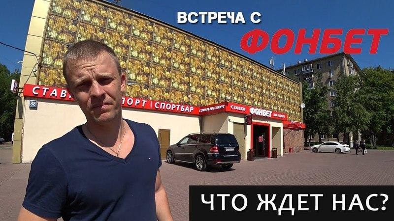 Фонбет Решение Принято! Летим в Москву на Встречу.