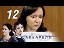 Акварели 12 серия 2018 Мелодрама @ Русские сериалы