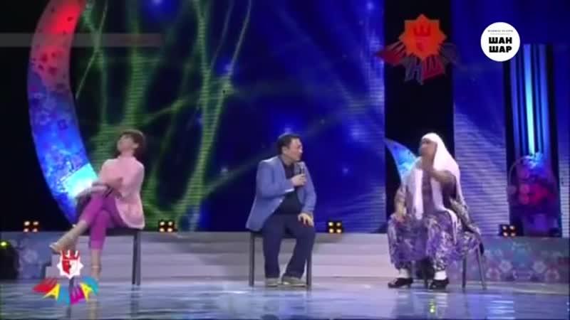 Шаншар_-_Аузым_бар_деп_оттама_🔥🔥🔥_😂.mp4