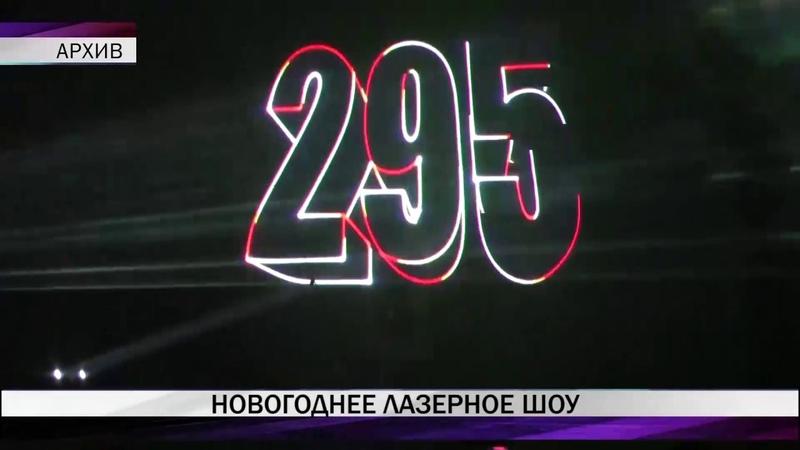 В Нижнем Тагиле на новогодние праздники впервые устроят лазерное шоу