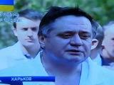 События Харьков.28.04.2014