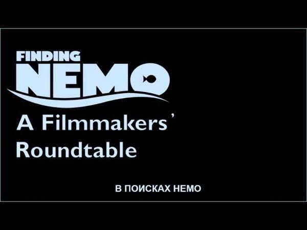 Круглый стол с создателями В поисках Немо A Filmmakers Roundtable Finding Nemo