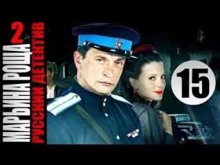 Марьина роща 15 серия 2 сезон (2014) Исторический детектив фильм кино сериал