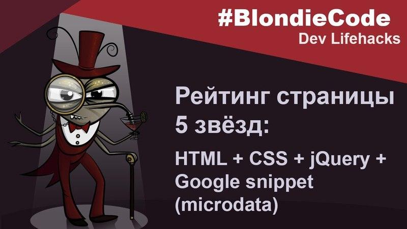 Рейтинг страницы 5 звезд. Урок по созданию: HTML, CSS, jQuery, Google snippet (microdata)