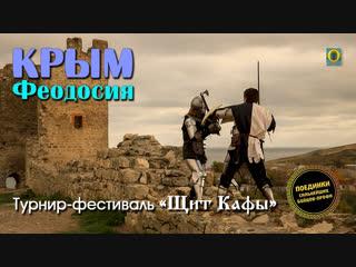 2018 Крым, Феодосия - Турнир-фестиваль «Щит Кафы»