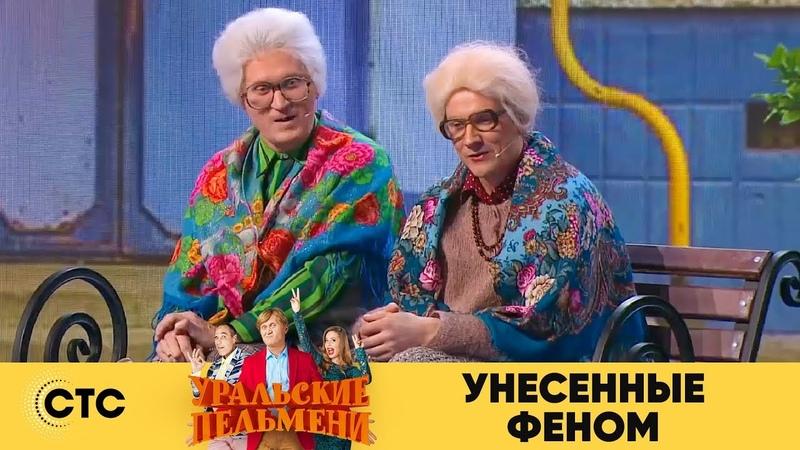Бабки и семечки | Уральские Пельмени 2018