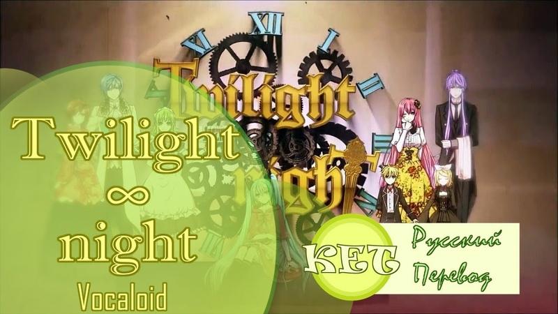 「 Twilight ∞ nighT」≧Сумеречная ∞ Ночь≦ オリジナル RUS cover KasETi