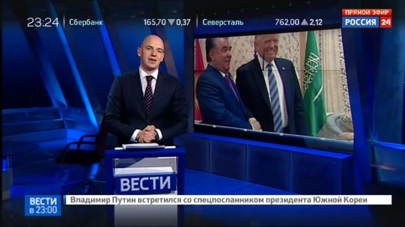 Новости на Россия 24 • Кто сильнее: Рахмон перетянул Трампа