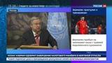 Новости на Россия 24 Лавров и генсек ООН обсудили ядерное разоружение КНДР и ситуацию вокруг Ирана и Сирии