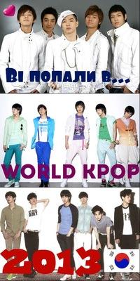 ๑'- World k-pop ✿2013✿ | ВКонтакте