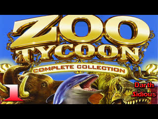 Zoo tycoon: complete collection||full_russian||#1 - знакомство